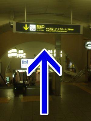 ①阪急『神戸三宮駅』西口を出て、 エスカレーターを降りてください。