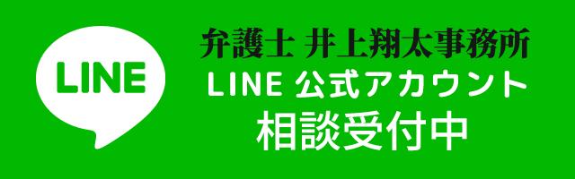 弁護士井上翔太事務所LINE公式アカウント相談受付中